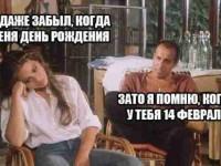 Смешные мемы про День святого Валентина