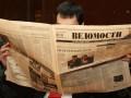 Соратники Путина намерены выкупить у Запада газету Ведомости – Bloomberg
