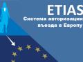 Новые правила въезда в ЕС: как оформить заявку ETIAS