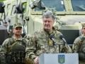 Порошенко - Зеленскому: Заботьтесь о Вооруженных силах