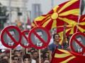 В Македонии начался