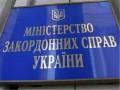 МИД Украины: Россия контролирует и снабжает оружием сепаратистов на Донбассе