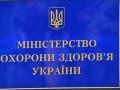 Минздрав отказался вести переговоры с пикетчиками