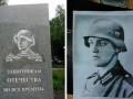 В Тобольске установили памятник защитникам Отечества с фото нациста