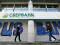 РФ просит Украину остановить блокировку Сбербанка