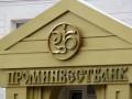 Арбитраж подтвердил запрет на продажу Проминвестбанка