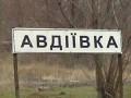 Боевики обстреляли Авдеевку: разрушены дома, поврежден газопровод