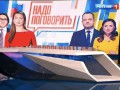 """""""Надо поговорить"""": россТВ назвали время и участников телемоста"""