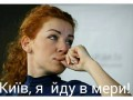 Леся Оробец идет в мэры Киева