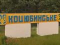 Под Киевом депутат подделал документы и провозгласил себя главой поссовета