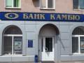 НБУ ликвидирует Банк Камбио