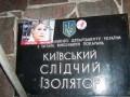 И.о. начальника Лукьяновского СИЗО заявляет о нехватке персонала