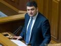 Рада досрочно прекратила депутатские полномочия Гройсмана