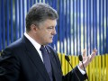 Порошенко рассказал, что было сделано за год ассоциации с ЕС
