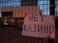 Одесситы протестовали против казино: Блокировали дорогу с аэропорта