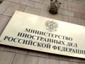 Запрет ЕС на ввоз товаров из Крыма неприемлем - МИД России