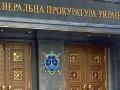 ГПУ сообщила 66 лицам о подозрении в причастности к расстрелам на Майдане