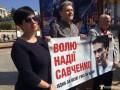 В Киеве провели акцию в поддержку Савченко
