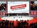 У партии Порошенко появилось новое название - СМИ