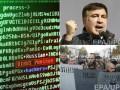 Итоги 24 октября: новая волна кибератак, судьба Саакашвили и угроза силового переворота