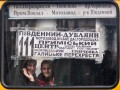 Канадец посвятил фотопроект украинским маршруткам