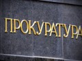 Против экс-главы ГАИ Украины открыто уголовное дело