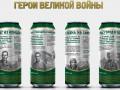 Российским пивом с героями ВОВ на упаковке занялась генпрокуратура