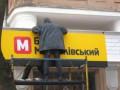 Суд арестовал Михаила Канюка на два месяца по делу банка Михайловский