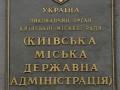 Власти Киева прорекламируют себя за четверть миллиона гривен