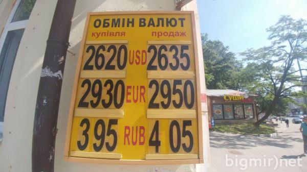 На теневом рынке Украины доллар утром в понедельник, 20 мая, можно купить по 26,35 грн