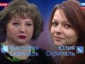 Виктория Скрипаль передала СМИ запись разговора с сестрой