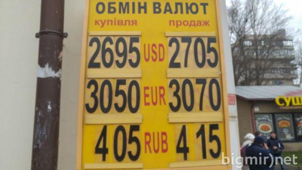 В обменниках доллар можно купить в среднем по 27,05 грн