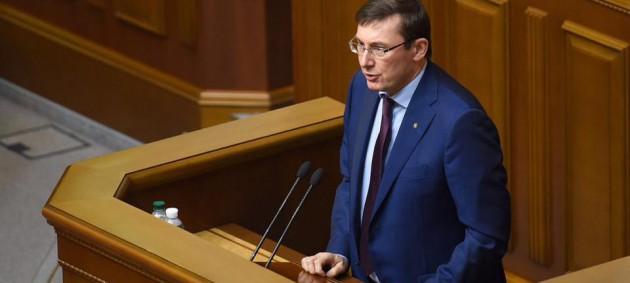 ГПУ планирует конфисковать еще 3 млрд грн - Луценко