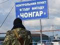 На админгранице с Крымом возобновили работу все пункты пропуска