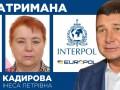В Испании задержана мать Онищенко - САП