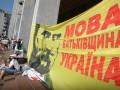 Законом о языке Киев нарушает Конституцию - МИД РФ