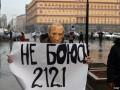 В Москве задержали россиянина в маске Путина