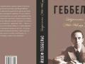 В Харькове издадут дневник Геббельса вопреки критике в обществе
