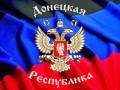 ДНР запретила вывоз товаров за пределы Донецка – СМИ