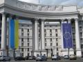 Украина сокращает количество дипломатов в России