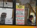 В Киеве существенно подорожали пригородные маршрутки