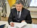 Порошенко подписал амнистию для участников АТО