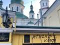 В Киеве обрисовали монастырь рекламой наркотиков