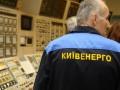 Все счета Киевэнерго арестованы