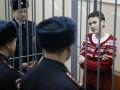 В России завершено предварительное следствие по делу Савченко