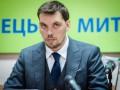 С 1 февраля в Украине заработают доступные кредиты - Гончарук