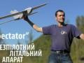 ВСУ получат разработанные студентами беспилотники Spectator