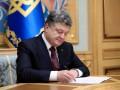 Порошенко объявил первое воскресенье июля днем ВМС Украины