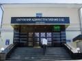 ВСП отказался отстранять судей киевского админсуда
