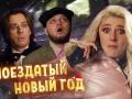 Новогоднее шоу с Киевстонером, Аллой Пугачевой и Галкиным взорвало YouTube